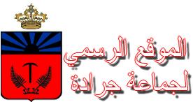 الموقع الرسمي لجماعة جرادة